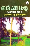 Thumbnail image of Book ഞാന് കണ്ട കേരളം