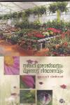 Thumbnail image of Book Nursery Managmentum Poothotta Nirmanavum