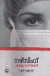 Thumbnail image of Book Nursing Puthupravanathakal