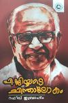 Thumbnail image of Book P G yute Chintha Lokam
