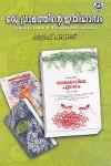 Thumbnail image of Book ഒരു ഗ്രാമത്തിന്റെ ഇതിഹാസം - തൈക്കാവിലെ പുരാണം ഒരു പഠനം
