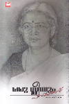 Thumbnail image of Book Oru Streeyum Parayathirinnath
