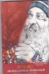 Thumbnail image of Book Osho Avabodhathinte Theerthadakan