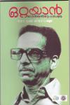 Thumbnail image of Book ഒറ്റയാന് കാവാലത്തിന്റെ ജീവിതവും കലാസപര്യയും