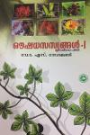 Thumbnail image of Book Oushadha Sashyangal - 1
