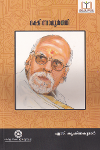 Thumbnail image of Book P Pathmarajan