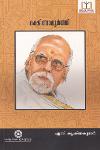 Thumbnail image of Book പി പത്മരാജന്