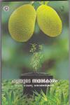 Thumbnail image of Book Pachayude Amarakosam