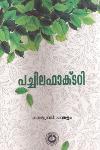 Thumbnail image of Book പച്ചില ഫാക്ടറി