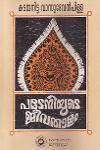 Thumbnail image of Book Padeniyude Jeevathalam
