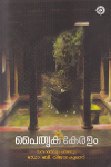 Thumbnail image of Book പൈതൃക കേരളം