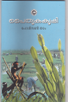 Thumbnail image of Book Paithrika Krishi