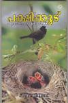 Thumbnail image of Book പക്ഷിക്കൂട് നുതന പ്രവണതകള്