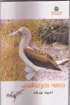 Thumbnail image of Book Pakshiyudekhadana