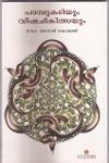 Thumbnail image of Book Pambukatiyum Vishachikitsayum