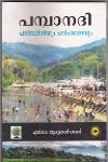 Thumbnail image of Book Pampanadhi Paristhithiyum Paripalanavum