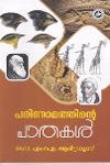 Thumbnail image of Book പരിണാമത്തിന്റെ പാതകള്