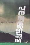 Thumbnail image of Book Parvathangalile Kattu