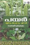 Thumbnail image of Book പയര് മണ്ണിനും മനുഷ്യനും ചങ്ങാതി
