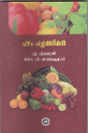 Thumbnail image of Book Pazham Pachakkarikal
