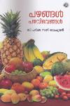 Thumbnail image of Book Pazhangal Pazhavibhavangal