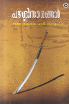 Thumbnail image of Book Pazhassi Samarangal
