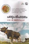 Thumbnail image of Book Pashuparipalanam