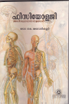 Thumbnail image of Book Physiology Adistanatatvangal