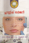 Thumbnail image of Book പ്ലാസ്റ്റിക് സര്ജനി