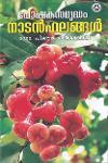 Thumbnail image of Book പോഷകസമൃദ്ധം നാടന് ഫലങ്ങള്