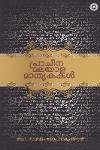Thumbnail image of Book Pracheena Malayala Mathrukakal