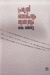 Thumbnail image of Book Prakruthi Janadhipathyam Swathanthanthyam