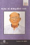 Thumbnail image of Book Prof G Balakrishnan Nair