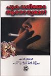 Thumbnail image of Book Pukavaliyo Arogyamo