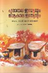 Thumbnail image of Book Purathana Indiayum Madhyakala Indiayum