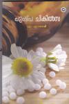 Thumbnail image of Book Pushpa Chikilsa