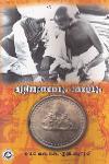 Thumbnail image of Book Quitindia Samaravum Keralavum