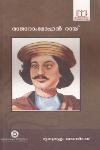 Thumbnail image of Book Raja Ram Mohan Rai