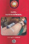 Thumbnail image of Book Raktham Rakthasannivesam