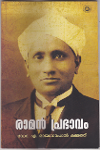 Thumbnail image of Book Raman Pravabhavam