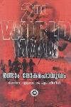 Thumbnail image of Book Randam Lokamahayudham
