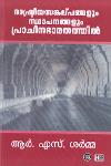 Thumbnail image of Book രാഷ്ട്രീയ സങ്കല്പങ്ങളും സ്ഥാപനങ്ങളും പ്രാചീനഭാരതത്തില്