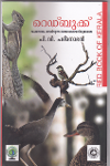 Thumbnail image of Book റെഡ്ബുക്ക് വംശനാശം നേരിടുന്ന ജൈവ വൈവിധ്യമേഖല