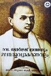 Thumbnail image of Book റവ ജോര്ജ്ജ് മാത്തനും മലയാള വ്യാകരണവും