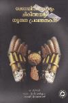 Thumbnail image of Book Roganirnayavum Chikilsayum Noothana Pravanathakal