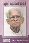 Thumbnail image of Book S Gupthan Nair