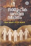 Thumbnail image of Book സാമൂഹിക ശാസ്ത്ര ദര്ശനം