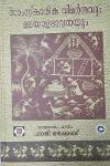 Thumbnail image of Book സാംസ്കാരിക വിമര്ശനവും മലയാള ഭാവനയും