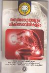 Thumbnail image of Book Sandhirogangalum Chikithsavidhikalum