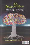 Thumbnail image of Book സംഗീതം മാര്ഗിയും ദേശിയും